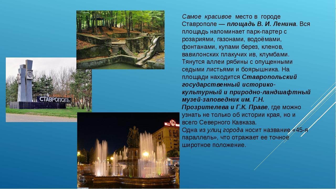 Самое красивое место в городе Ставрополе —площадь В. И. Ленина. Вся площадь...