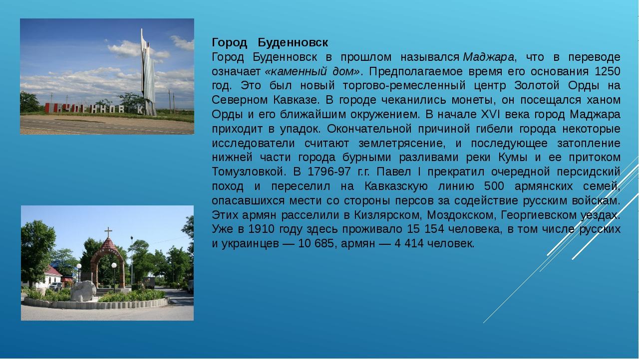Город Буденновск Город Буденновск в прошлом называлсяМаджара, что в переводе...