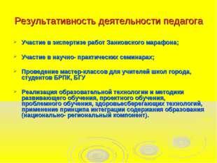Результативность деятельности педагога Участие в экспертизе работ Занковского