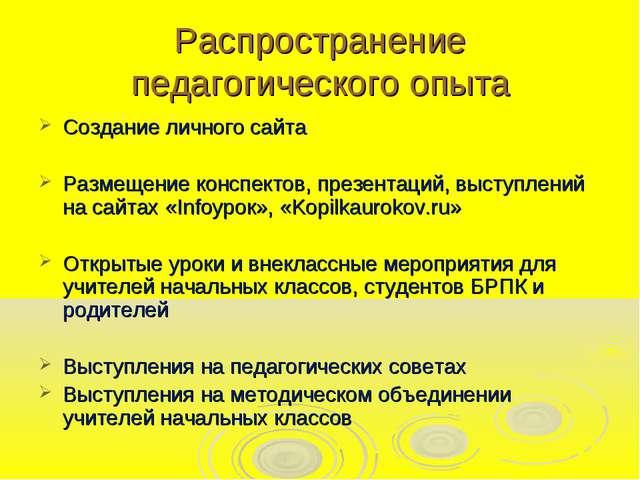 Распространение педагогического опыта Создание личного сайта Размещение консп...