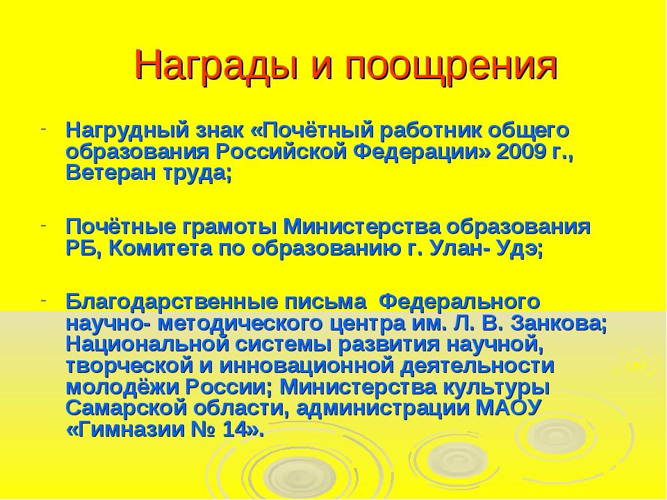 Награды и поощрения Нагрудный знак «Почётный работник общего образования Рос...