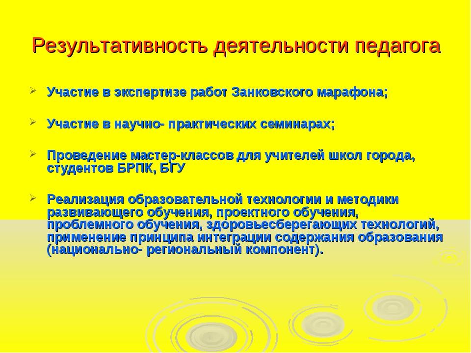 Результативность деятельности педагога Участие в экспертизе работ Занковского...