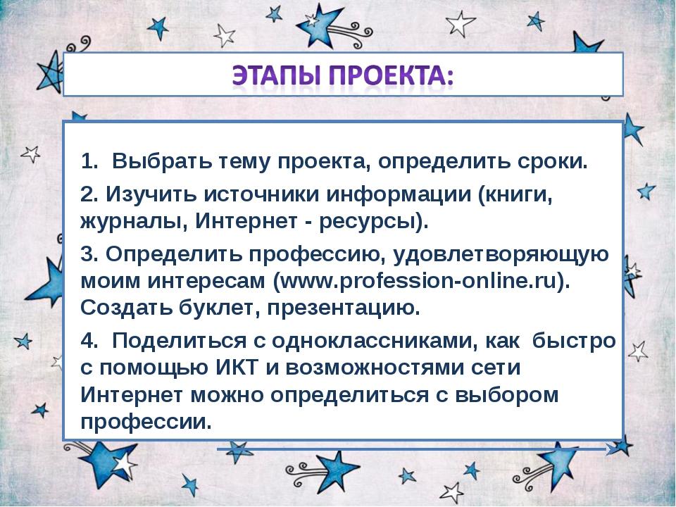 1. Выбрать тему проекта, определить сроки. 2. Изучить источники информации (...