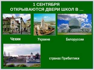 1 СЕНТЯБРЯ ОТКРЫВАЮТСЯ ДВЕРИ ШКОЛ В … Чехии Украине Белоруссии странах Приба