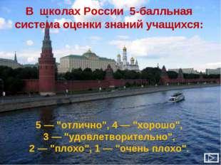 """В школах России 5-балльная система оценки знаний учащихся: 5 — """"отлично"""", 4 —"""