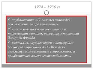 1924 – 1936 гг опубликование «12 половых заповедей революционного пролетариат