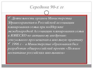 Середина 90-х гг Деятельность органов Министерства Здравоохранения и Российск