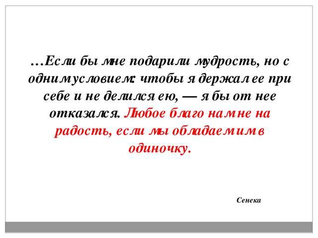 …Если бы мне подарили мудрость, но с одним условием: чтобы я держал ее при се...