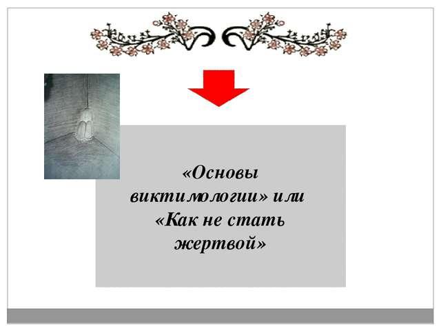 «Основы виктимологии» или «Как не стать жертвой»
