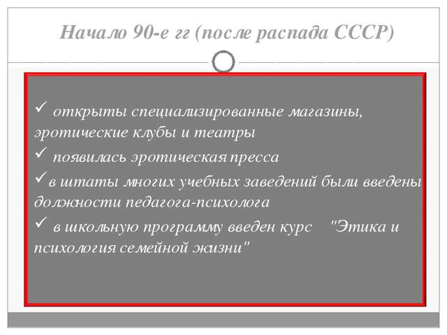 Начало 90-е гг (после распада СССР) открыты специализированные магазины, эрот...