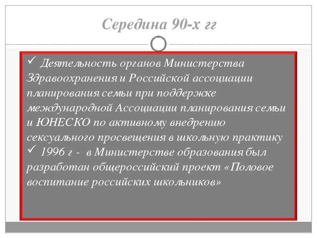 Середина 90-х гг Деятельность органов Министерства Здравоохранения и Российск...