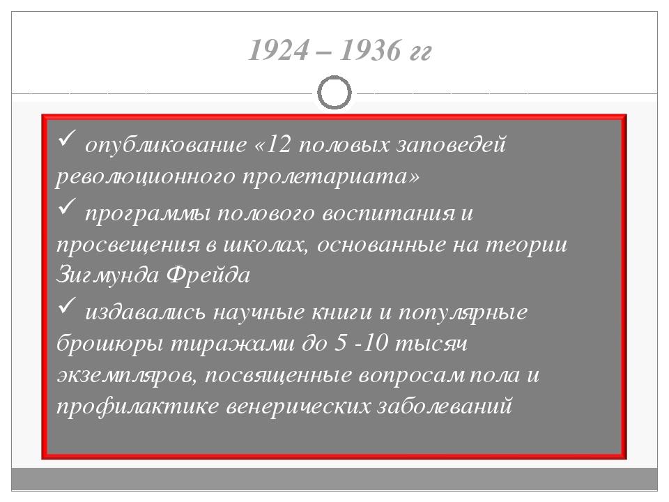 1924 – 1936 гг опубликование «12 половых заповедей революционного пролетариат...