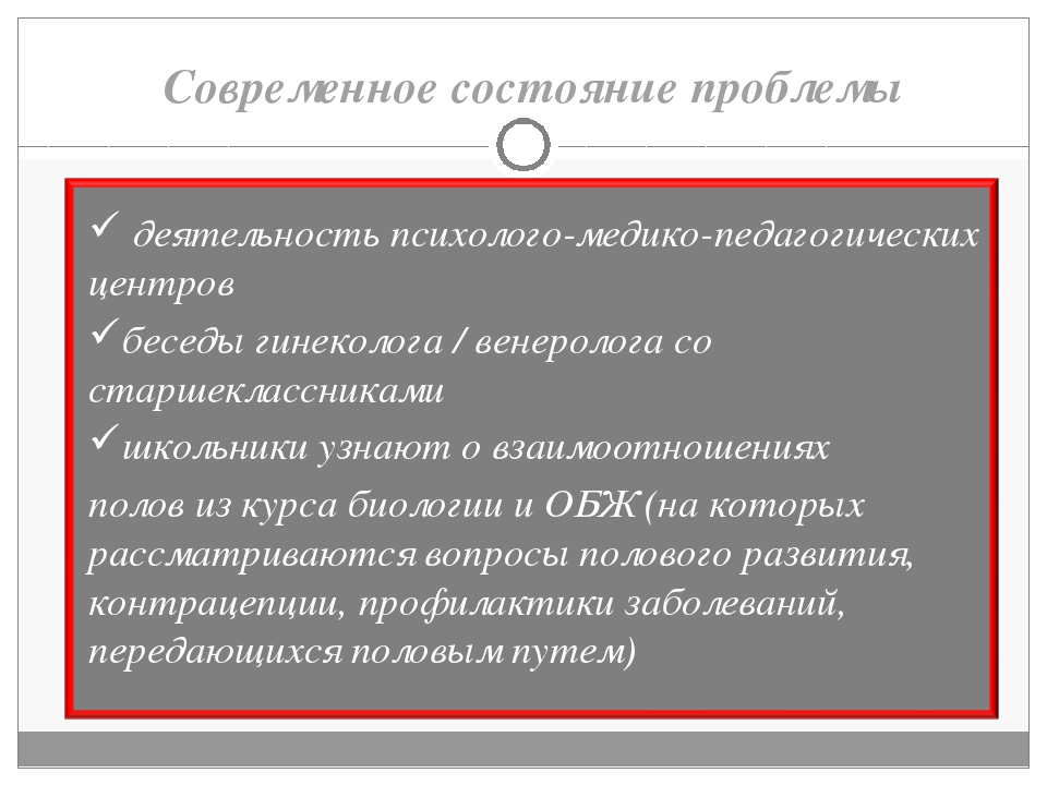 Современное состояние проблемы деятельность психолого-медико-педагогических ц...