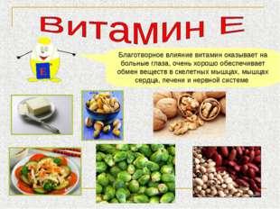 Е Благотворное влияние витамин оказывает на больные глаза, очень хорошо обесп