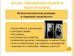ФАЗЫ ЭМОЦИОНАЛЬНОГО ВЫГОРАНИЯ: Психосоматические реакции и снижение иммунитет