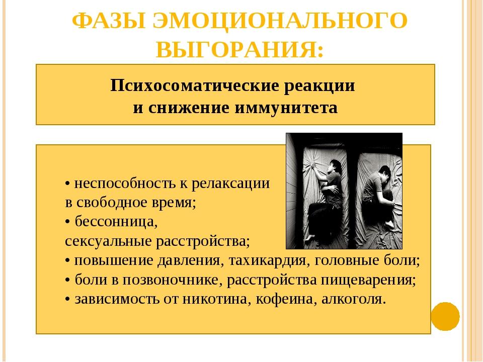 ФАЗЫ ЭМОЦИОНАЛЬНОГО ВЫГОРАНИЯ: Психосоматические реакции и снижение иммунитет...