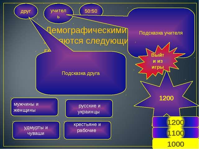 .Демографическими являются следующие группы друг учитель 50:50 русские и укра...