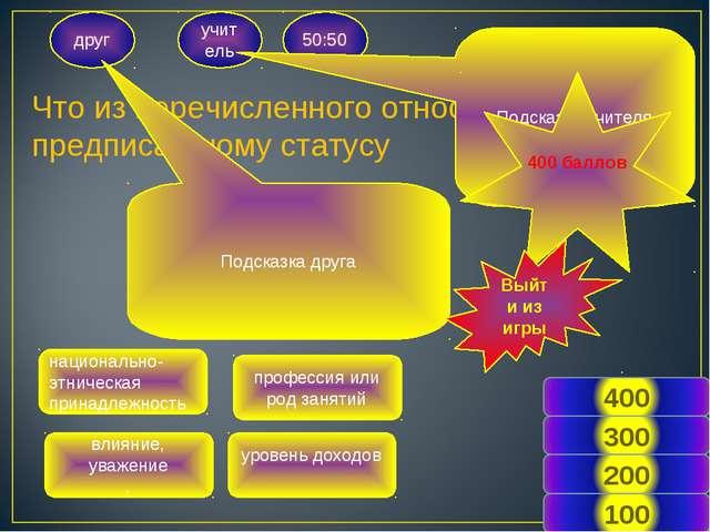 Что из перечисленного относится к предписанному статусу друг учитель 50:50 п...