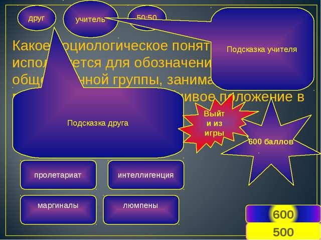 Какое социологическое понятие используется для обозначения общественной групп...