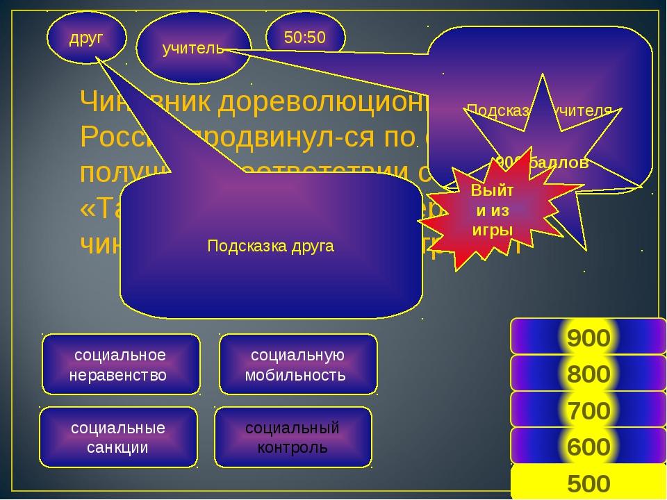 Чиновник дореволюционной России продвинулся по службе, получив в соответстви...