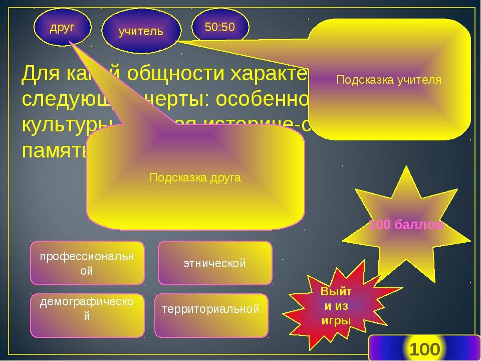 Для какой общности характерны следующие черты: особенности языка, культуры, е...