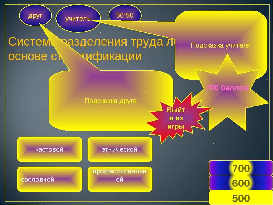 Система разделения труда лежит в основе стратификации друг учитель 50:50 сос...