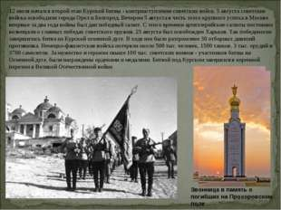 12 июля начался второй этап Курской битвы - контрнаступление советских войск.