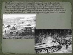 Общий замысел германского командования сводился к тому, чтобы окружить и унич
