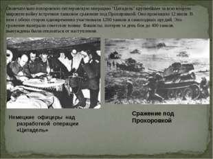 """Окончательно похоронило гитлеровскую операцию """"Цитадель"""" крупнейшее за всю вт"""