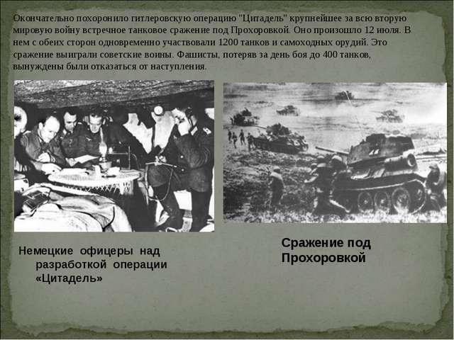 """Окончательно похоронило гитлеровскую операцию """"Цитадель"""" крупнейшее за всю вт..."""