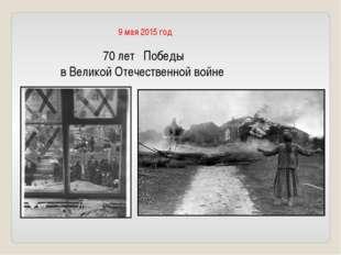 9 мая 2015 год 70 лет Победы в Великой Отечественной войне