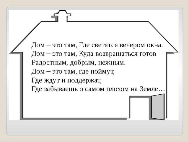 Дом – это там, Где светятся вечером окна. Дом – это там, Куда возвращаться...
