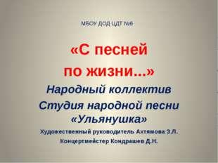 МБОУ ДОД ЦДТ №6 «С песней по жизни...» Народный коллектив Студия народной пес