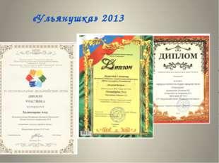 «Ульянушка» 2013