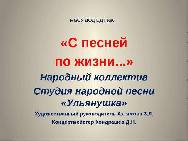 МБОУ ДОД ЦДТ №6 «С песней по жизни...» Народный коллектив Студия народной пес...