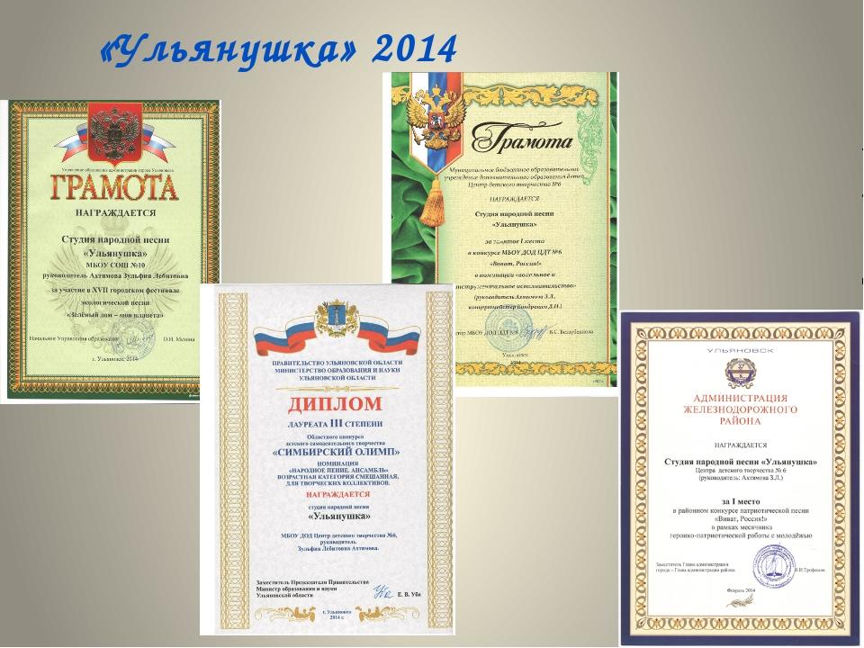 «Ульянушка» 2014