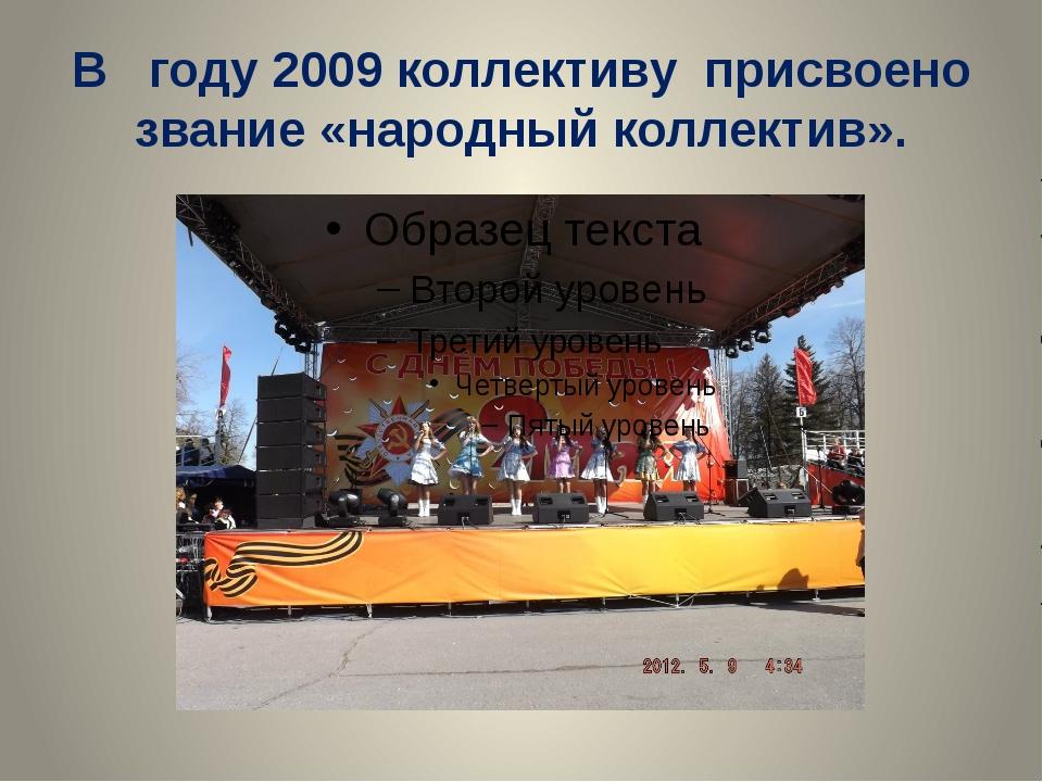 В году 2009 коллективу присвоено звание «народный коллектив».
