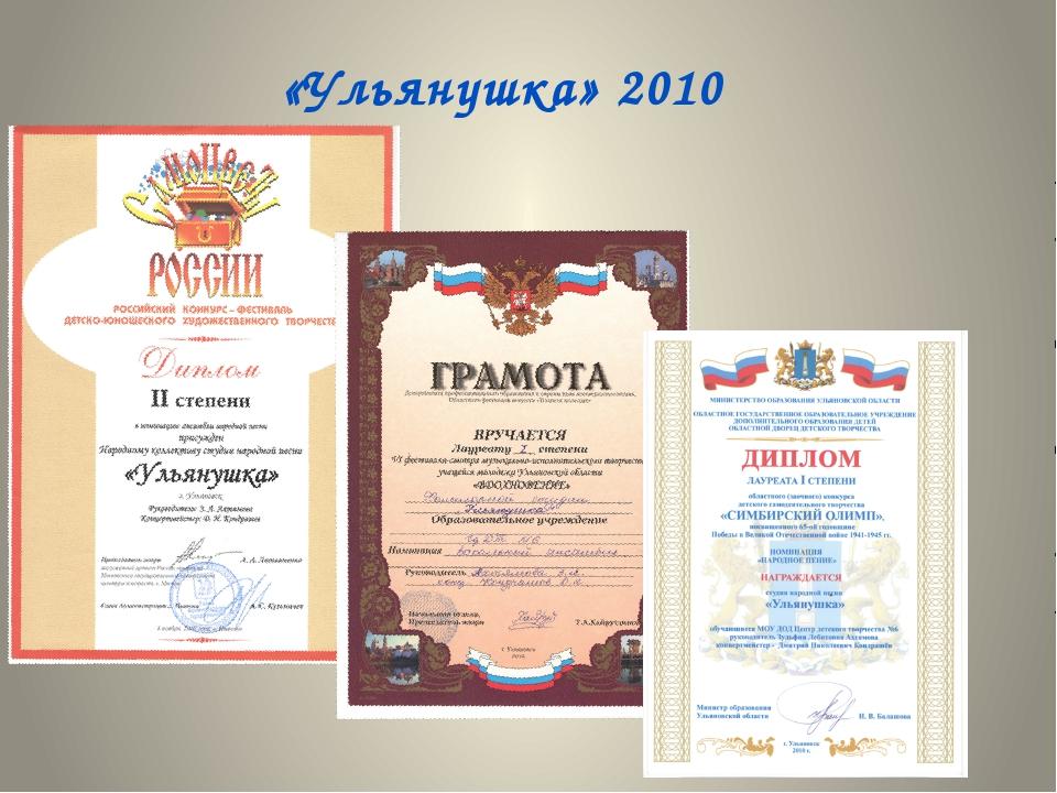 «Ульянушка» 2010