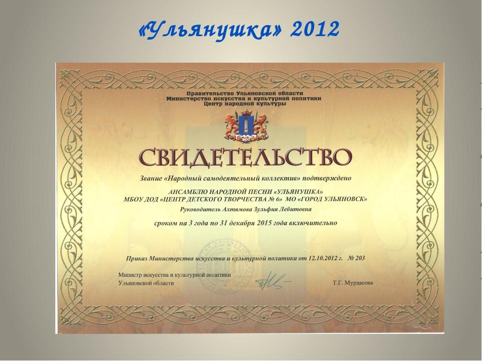 «Ульянушка» 2012