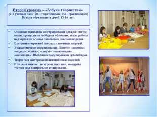 Второй уровень – «Азбука творчества» (216 учебных часа, 60 – теоретических, 1