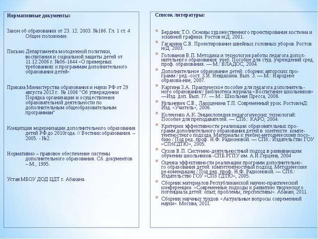 Нормативные документы: Закон об образовании от 23. 12. 2003. №186. Гл. 1 ст....