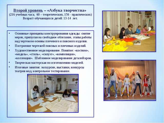 Второй уровень – «Азбука творчества» (216 учебных часа, 60 – теоретических, 1...