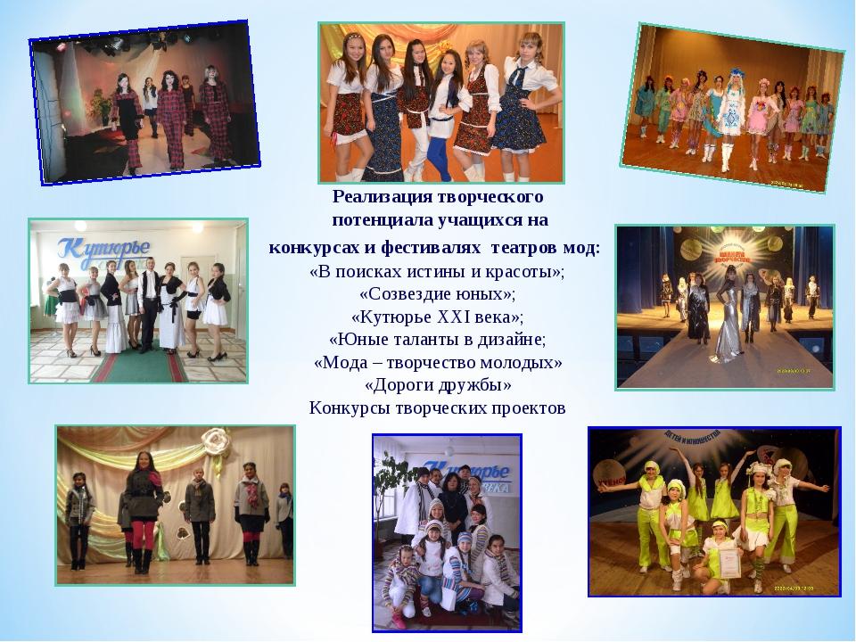 Реализация творческого потенциала учащихся на конкурсах и фестивалях театров...