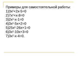 Примеры для самостоятельной работы: 1)3х2+2х-5=0 2)7х2+х-8=0 3)2х2-х-1=0 4)3