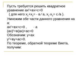 Пусть требуется решить квадратное уравнение ах2+вх+с=0 ( для него х1+х2= - в