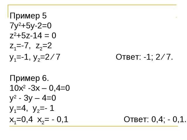 Пример 5 7y2+5y-2=0 z2+5z-14 = 0 z1=-7, z2=2 y1=-1, y2=2 ∕ 7 Ответ: -1; 2 ∕...