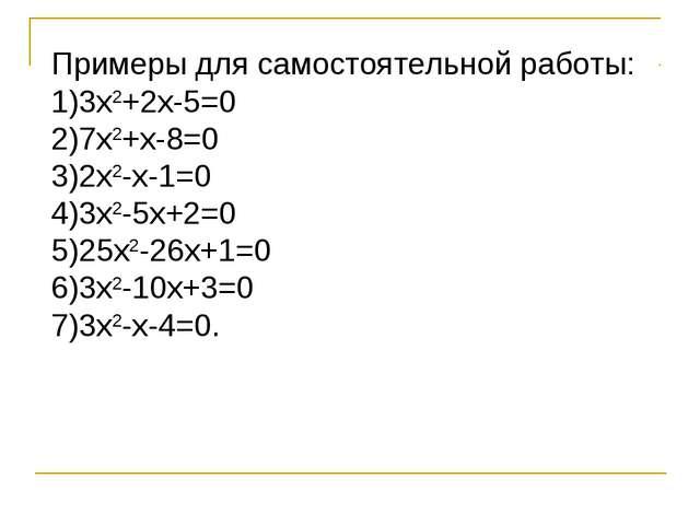Примеры для самостоятельной работы: 1)3х2+2х-5=0 2)7х2+х-8=0 3)2х2-х-1=0 4)3...