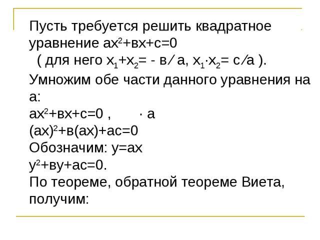 Пусть требуется решить квадратное уравнение ах2+вх+с=0 ( для него х1+х2= - в...
