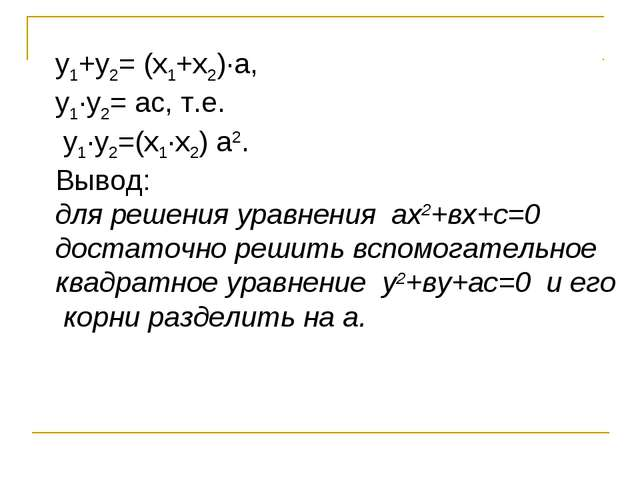у1+у2= (х1+х2)∙а, у1∙у2= ас, т.е. у1∙у2=(х1∙х2) а2. Вывод: для решения уравн...