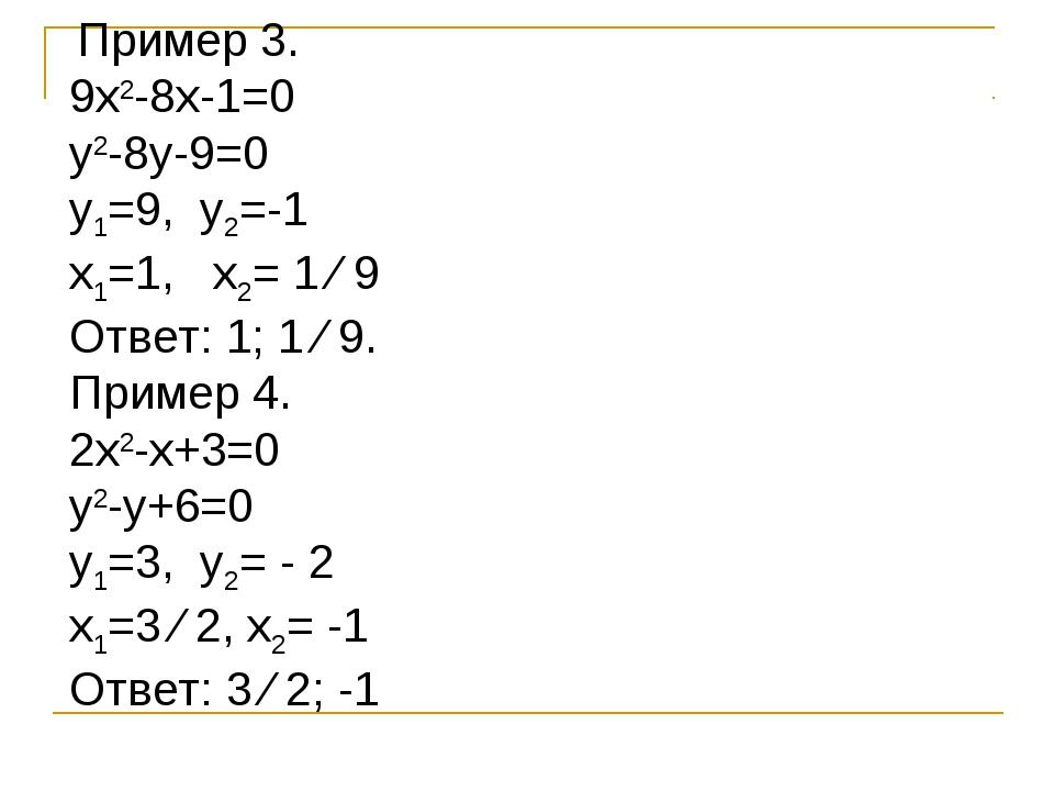 Пример 3. 9х2-8х-1=0 у2-8у-9=0 у1=9, у2=-1 х1=1, х2= 1 ∕ 9 Ответ: 1; 1 ∕ 9....